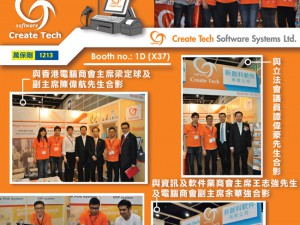 Create Tech Software in Hong Kong Computer & Communications Festival 2011